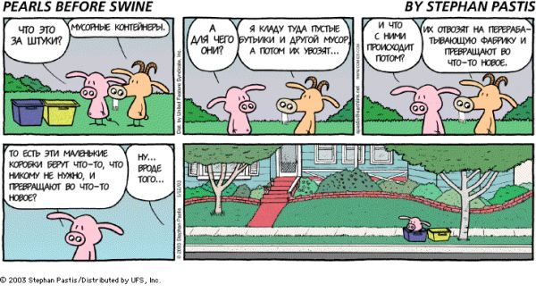 PEARLS BEFORE SWINE (87)