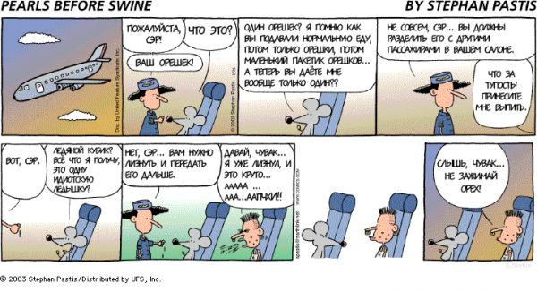 PEARLS BEFORE SWINE (89)