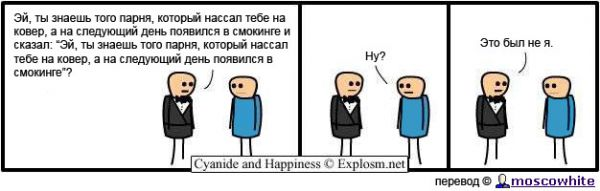Cyanide and Happiness 5