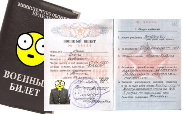 Поздравление с получением военного билета